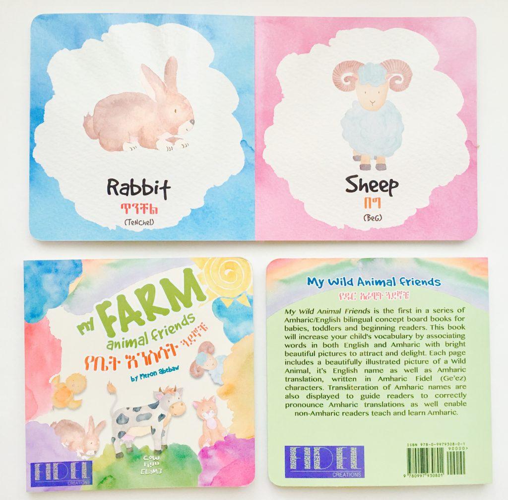 amharic-books-kids-fidel-creations