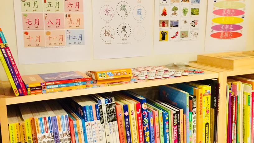 Teach kids chinese - bilingual home