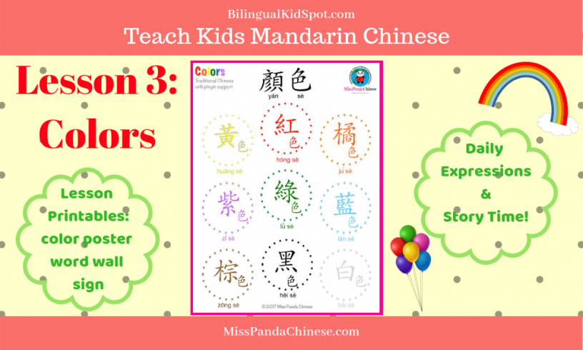 Chinese Colors - Online Chinese Mandarin Lessons for Kids