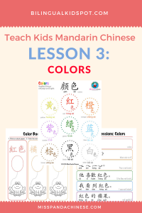 Chinese Colors - Teach Kids Mandarin Chinese