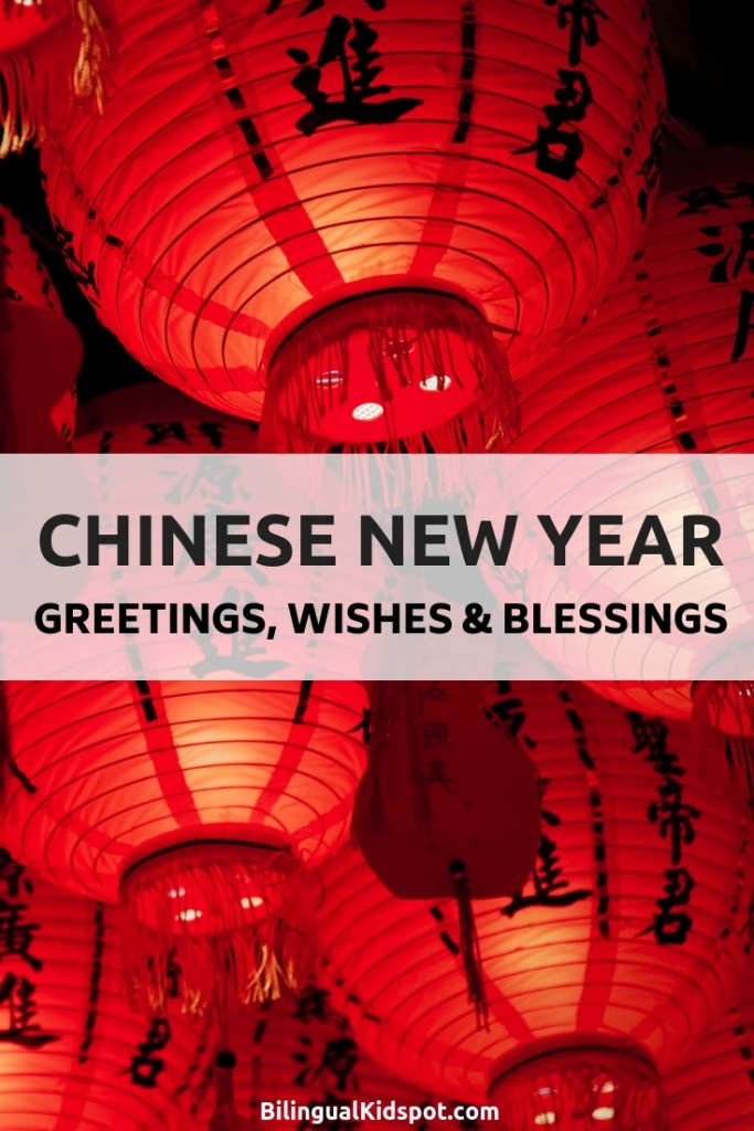 Chinese New Year Greetings Wishes Blessings