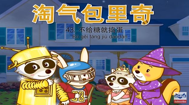 Little Fox Cartoon in Chinese for Kids