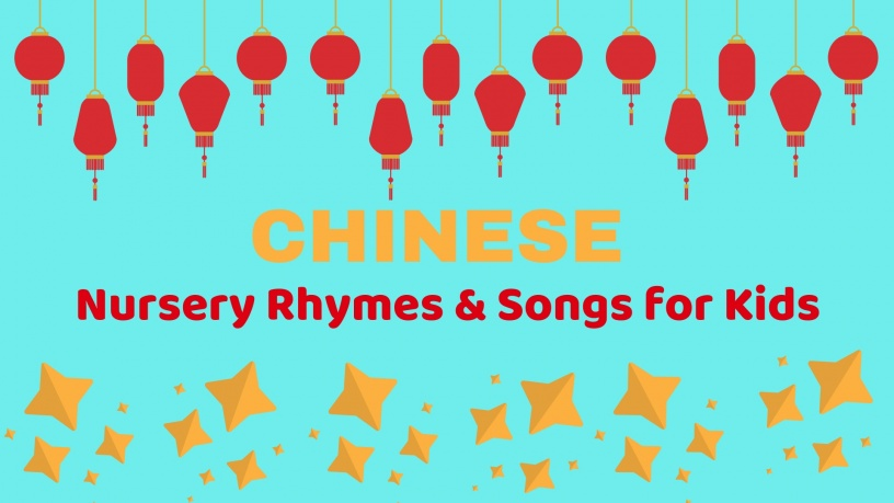Chinese Nursery Rhymes & Songs for Kids (Lyrics in Pinyin