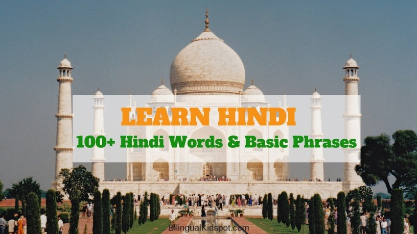 100 Hindi Words and Basic Phrases for Kids & Adults | Travel to India