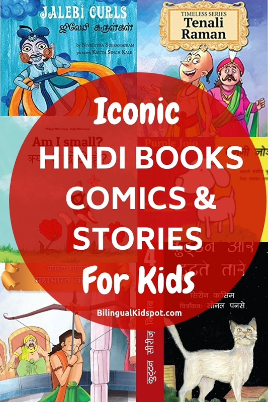 Hindi Story Books and comics For Kids