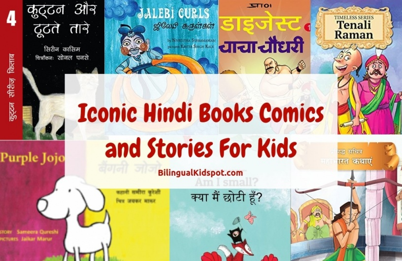 Hindi story books for Kids