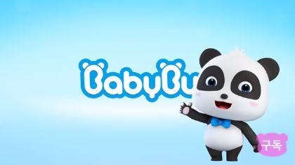 BabyBus (베이비버스)