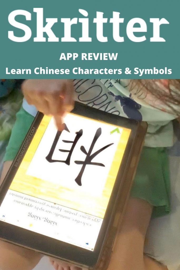 Teach Chinese Characters App