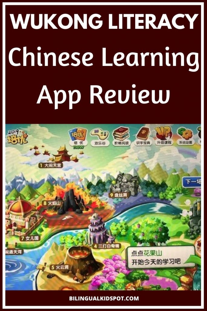 Chinese App Review Wukong Literacy