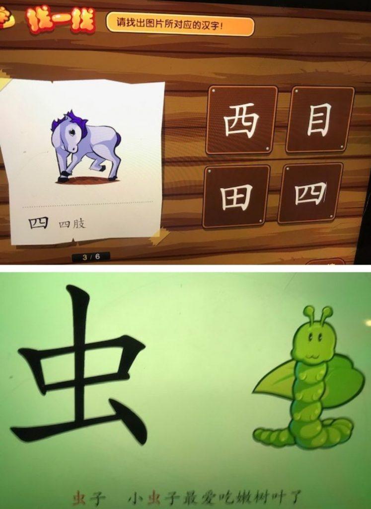 Wukong Literacy App Screenshot