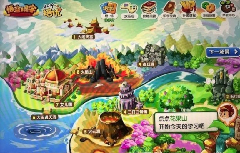 Wukong Literacy Chinese App Review