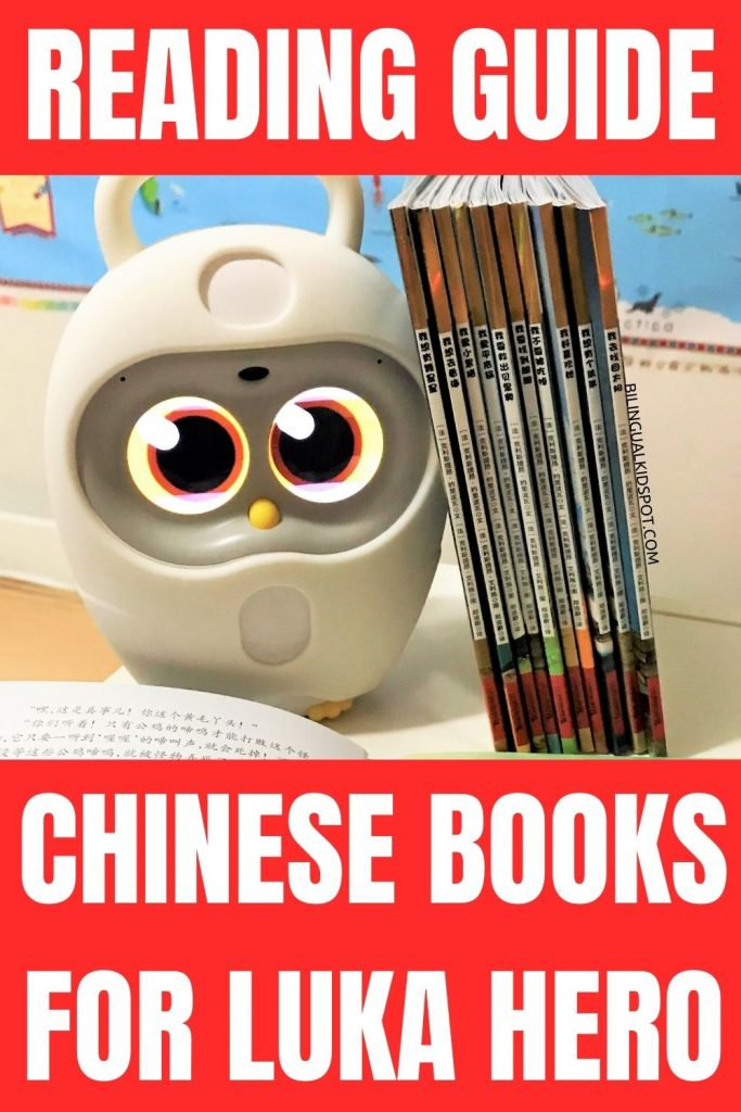 Best Books for Luka Reading Robot