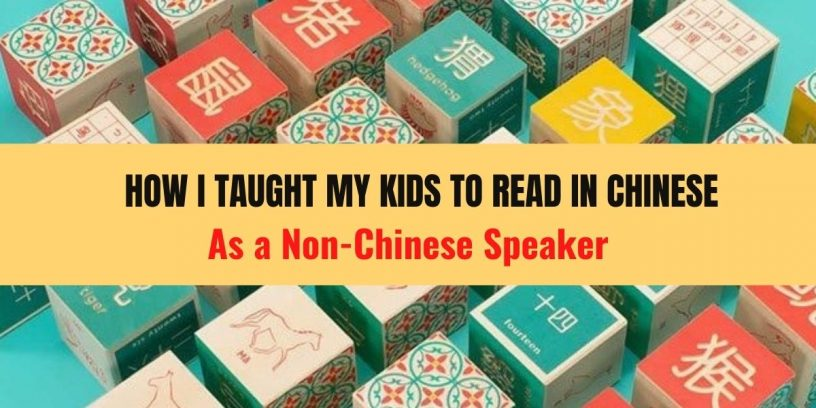 Teach Kids to Read Chinese Characters